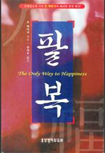 The Only Way to Happiness (Korean)
