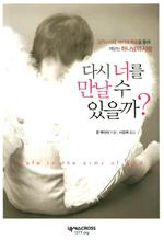 Safe in the Arms of God (Korean)