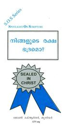 Is Your Salvation Secure (Malayalam)