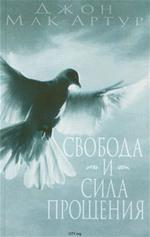 The Freedom and Power of Forgiveness (Russian)
