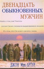 Twelve Ordinary Men (Russian)